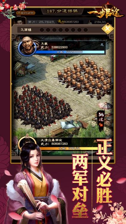 一步官途—太平盛世官场神话 screenshot-3