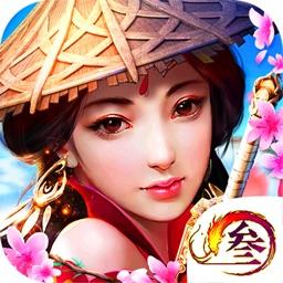 剑侠飞仙传奇 - 修仙世界3d手游