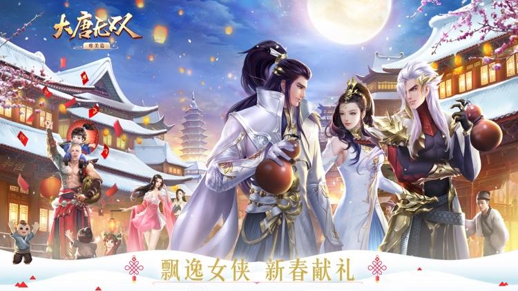 大唐无双—网易新国风群战手游 screenshot-0