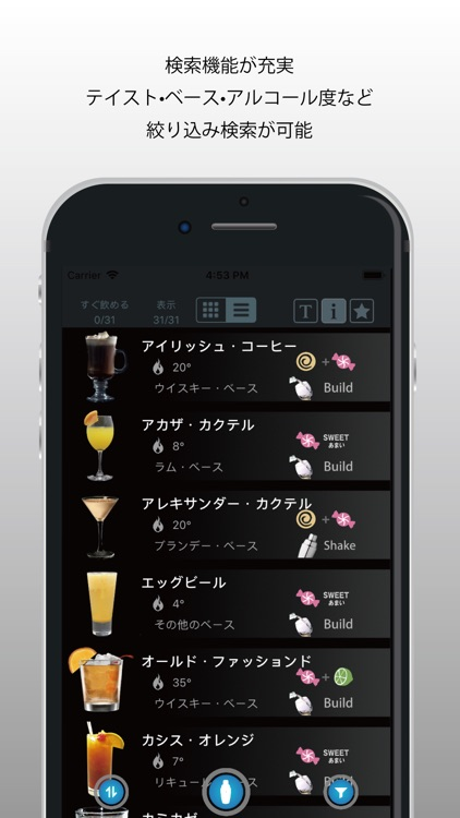 CocktailStyle screenshot-3