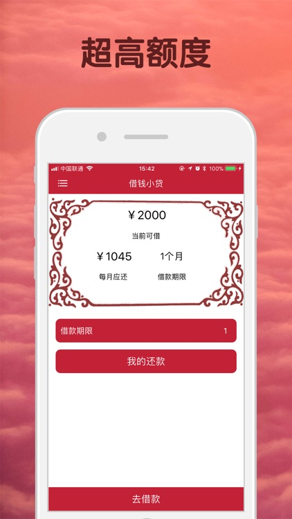 借钱小贷-小额贷款手机借款app