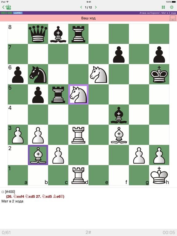 Мат в 2 хода. Шахматные задачи на iPad