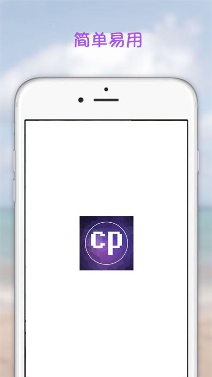 CP彩-大师版