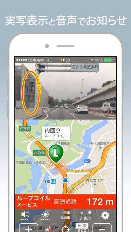トンネル内オービス対応&実写表示!実録オービスPRO screenshot-0