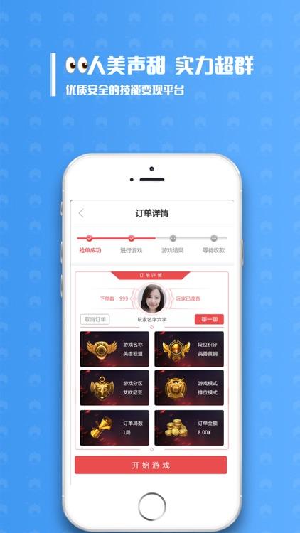 带鱼电竞-游戏陪玩、开黑交友就上带鱼App screenshot-3