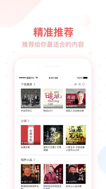 蜻蜓FM收音机 - 高晓松矮大紧指北 screenshot-4
