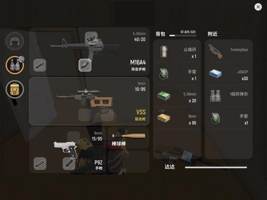 香肠派对 screenshot 8