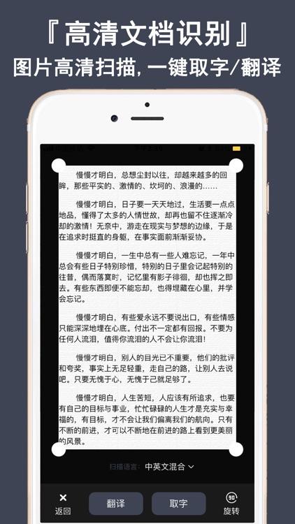 全能扫描王-图片转PDF文档打印机 screenshot-4