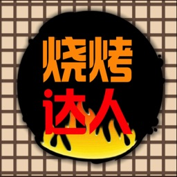 烧烤达人 - 经典益智策略小游戏