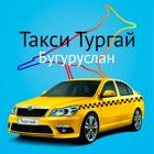 Такси Бугуруслана (Тургай) icon