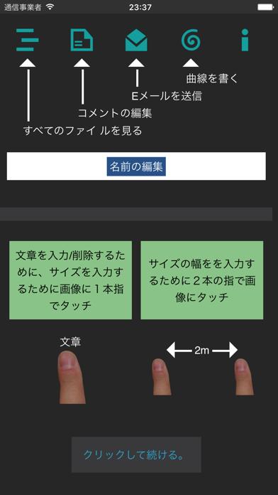 サイズが分かる (簡単) (F)のスクリーンショット3
