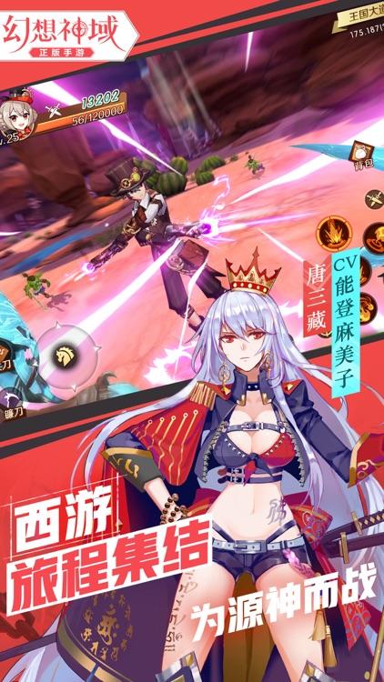 幻想神域 screenshot-6
