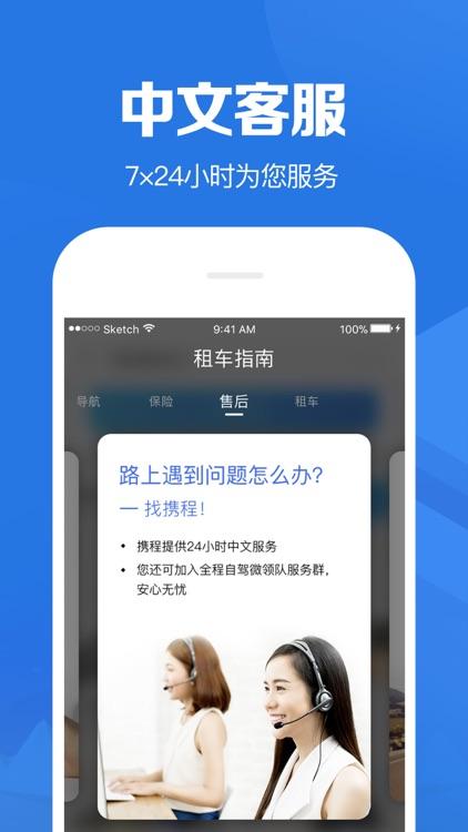 携程国际租车-带你自驾游世界的境外租车app screenshot-4