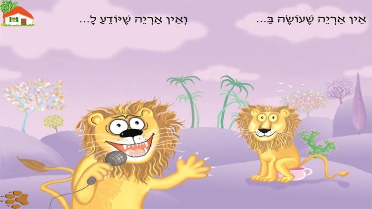 עברית לילדים – HD אין אריות כאלה screenshot-3