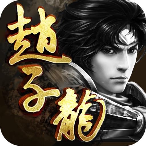 三国赵子龙-全景3D卡牌策略手游