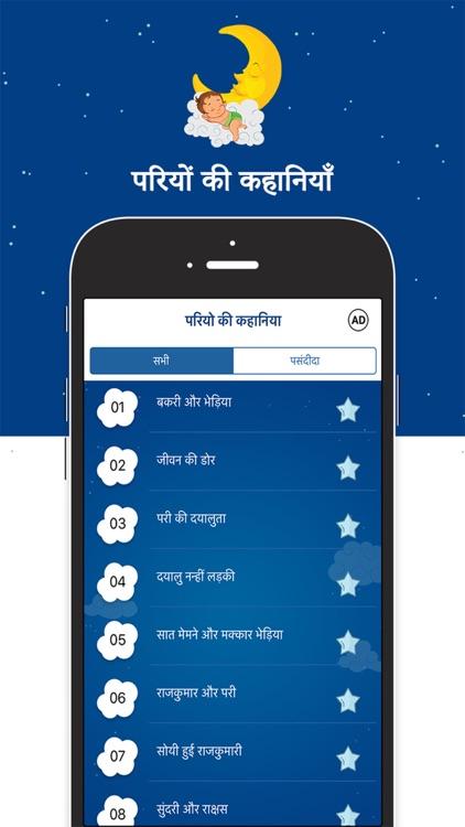 Fairy Tales In Hindi
