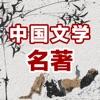 中国文学四大名著-经典作品合集