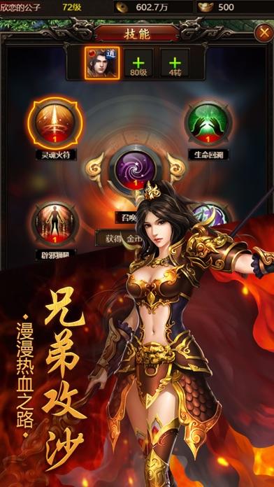 Screenshot of 烈焰裁决-兄弟相聚再战龙城 App