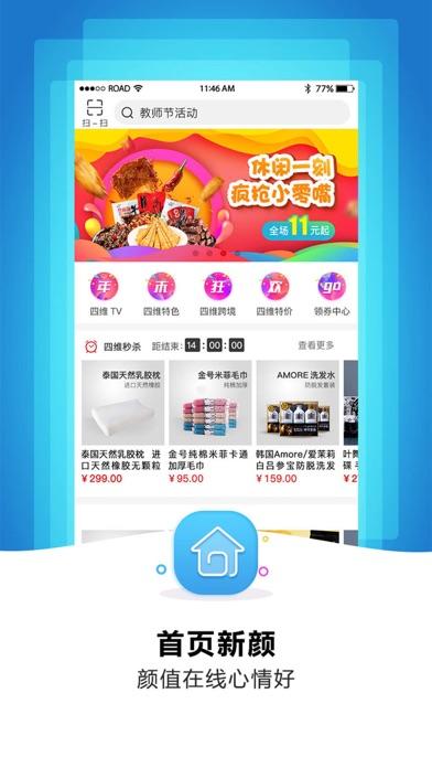 四维购物-时尚精选购物平台 screenshot one