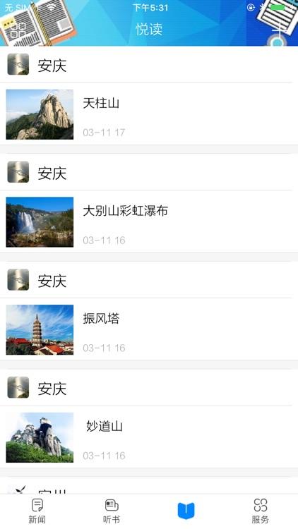 掌中安徽正式版 screenshot-3