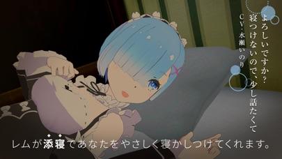 VRでレムと異世界生活 - 添寝編 screenshot1