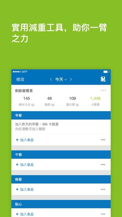 Screenshot for MyFitnessPal in Taiwan App Store