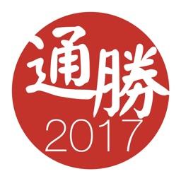 通勝 2017 - 十三行作品