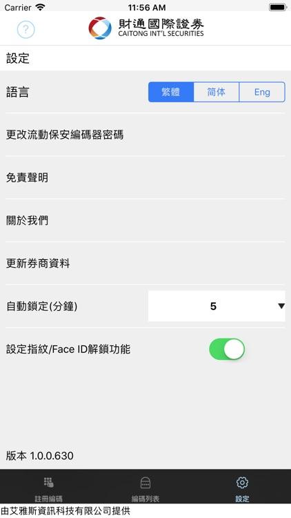 財通保安編碼器 screenshot-4