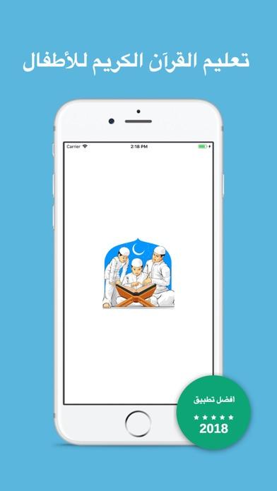 القرآن الكريم للأطفال screenshot 1