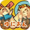 ゆにおん - iPhoneアプリ