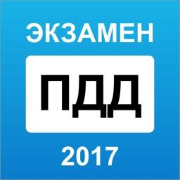 Экзамен ПДД 2017 — билеты ГИБДД РФ онлайн