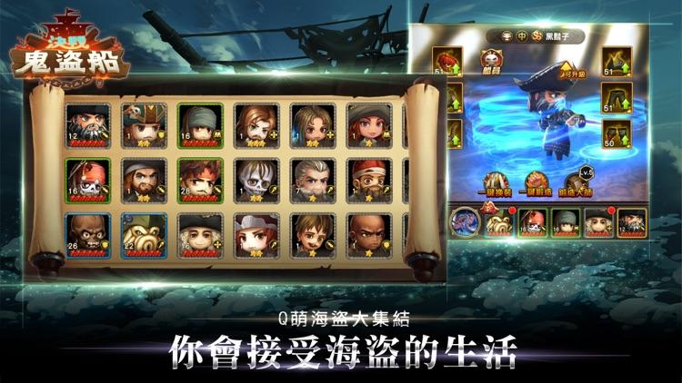 決戰!鬼盜船 screenshot-0