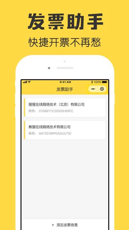 鲨鱼记账本-城市理财圈子必备工具软件 screenshot-9
