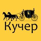 Истринское такси Кучер icon