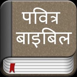 Hindi Bible - Bible2all