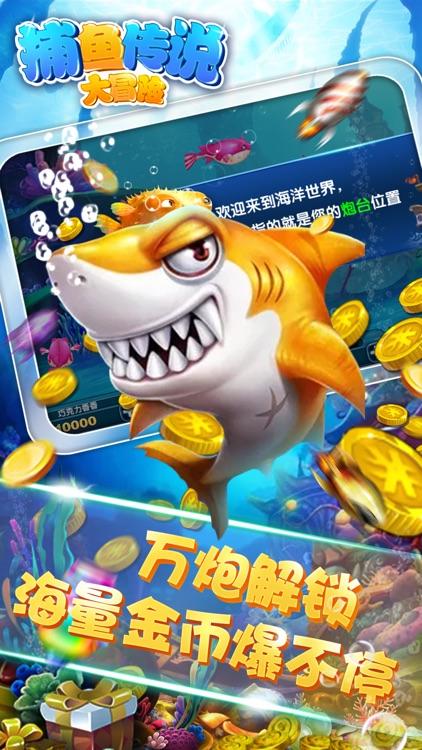 捕鱼传说大冒险 screenshot-4