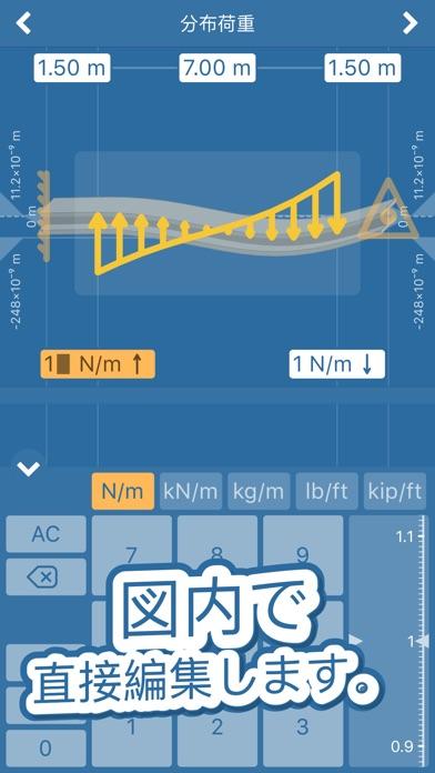 はり算出のたわみ、せん断力、曲げモーメント screenshot1