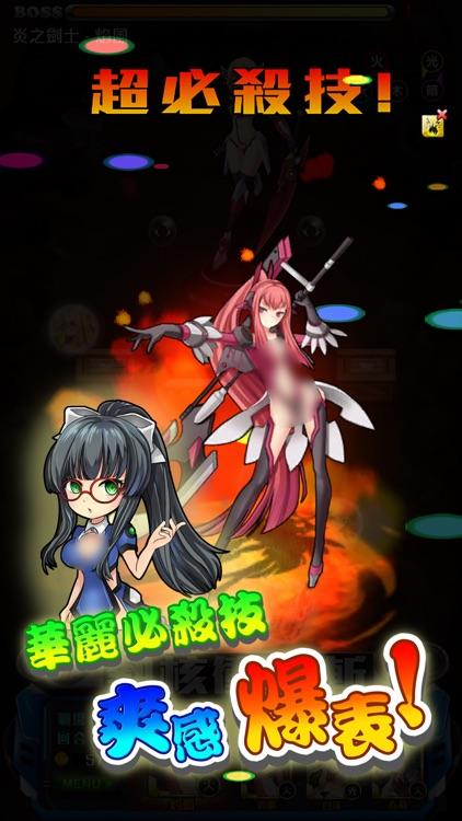 撞擊女神 screenshot-3