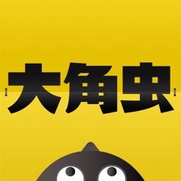 大角虫漫画荣耀版-漫画轻小说阅读器