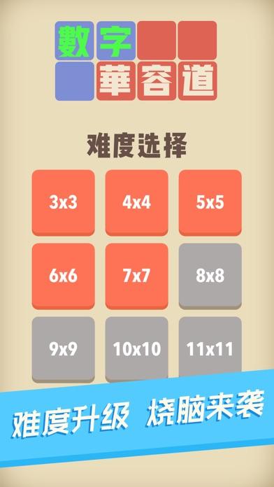 数字华容道 - 数字智力游戏 screenshot one