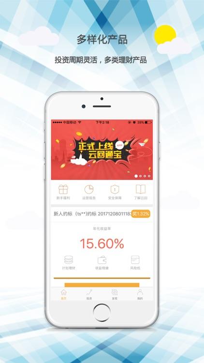 云回通宝—18%高收益安全投资理财平台