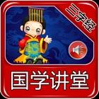 【有声精品】国学讲堂-三字经 icon