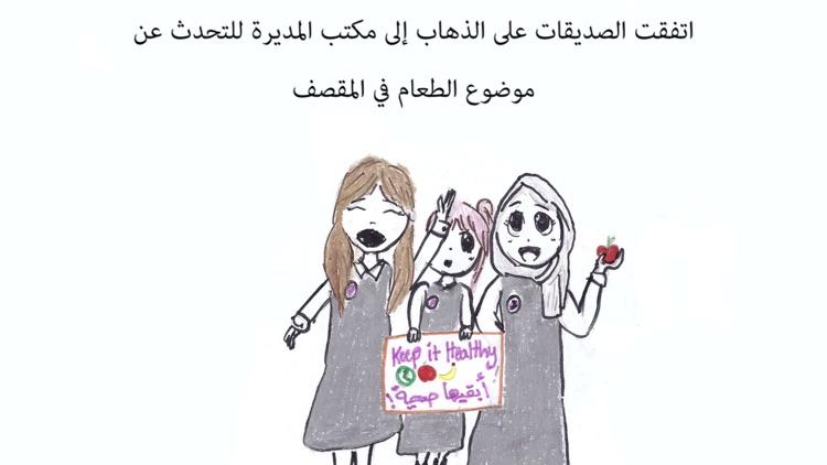 UAE, Healthy School, ADCOF