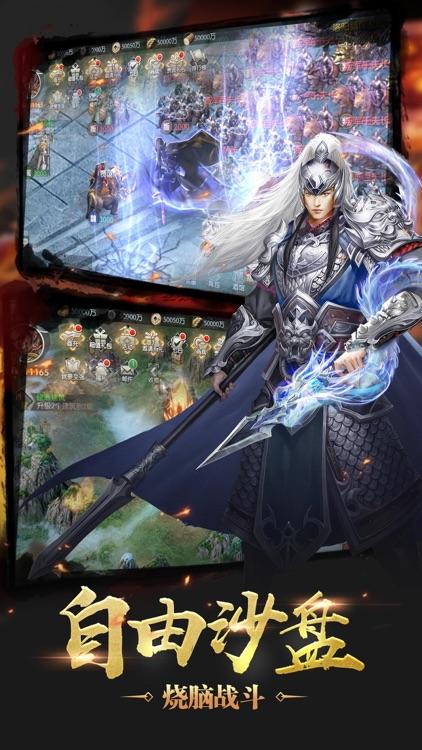三国演义:殿堂级策略手游 screenshot-3