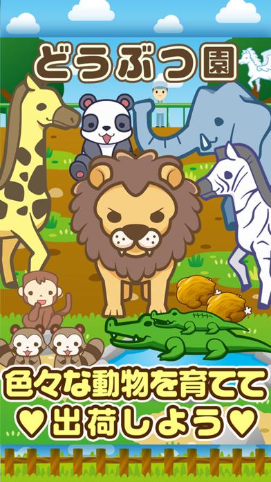 どうぶつ園~動物を育てる楽しい育成ゲーム~のおすすめ画像1
