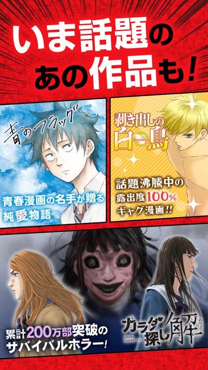 少年ジャンプ+ 人気漫画が毎日更新の最強マンガ雑誌アプリ