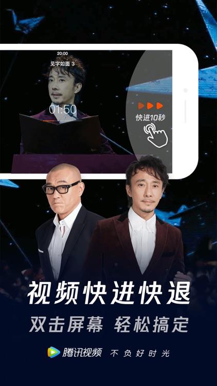 腾讯视频-大江大河首播 screenshot-7