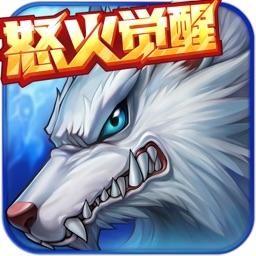 时空猎人-狼人觉醒降临