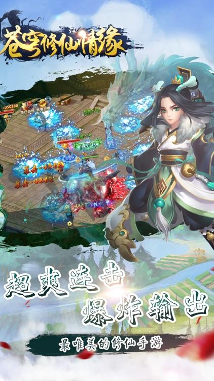 苍穹修仙情缘 screenshot-3