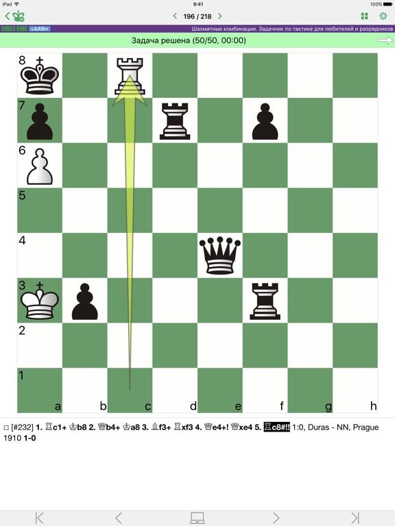 Комбинации - задачник. Шахматы на iPad